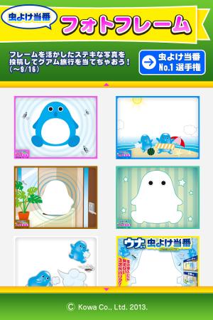 Androidアプリ「虫よけ当番フォトフレーム」のスクリーンショット 3枚目