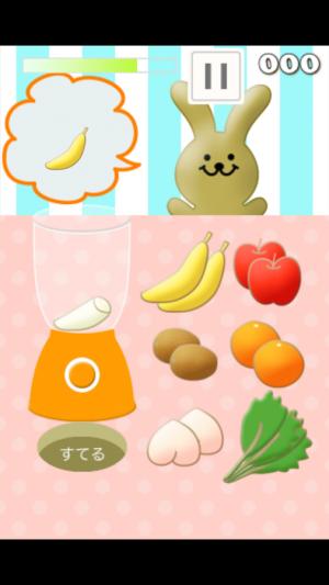 Androidアプリ「うさジュース」のスクリーンショット 3枚目