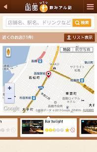Androidアプリ「函館ひとり飲みアル記」のスクリーンショット 3枚目