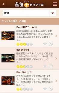 Androidアプリ「函館ひとり飲みアル記」のスクリーンショット 4枚目