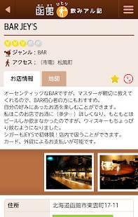 Androidアプリ「函館ひとり飲みアル記」のスクリーンショット 5枚目