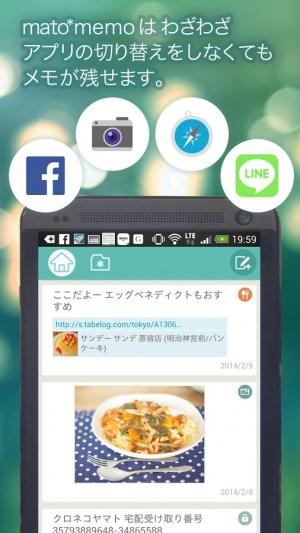 Androidアプリ「ふって簡単メモ mato*memo まとめも-無料」のスクリーンショット 2枚目