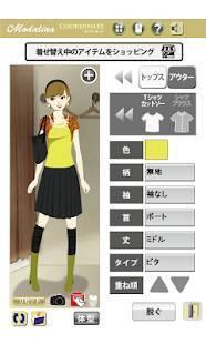Androidアプリ「モダリーナ コーディネート」のスクリーンショット 2枚目