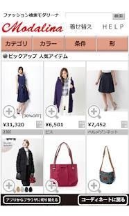 Androidアプリ「モダリーナ コーディネート」のスクリーンショット 3枚目