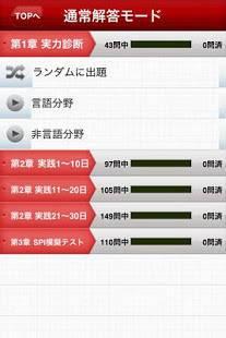 Androidアプリ「1日30分30日SPI」のスクリーンショット 2枚目