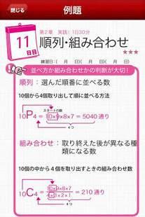 Androidアプリ「1日30分30日SPI」のスクリーンショット 3枚目