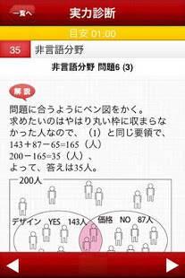 Androidアプリ「1日30分30日SPI」のスクリーンショット 5枚目