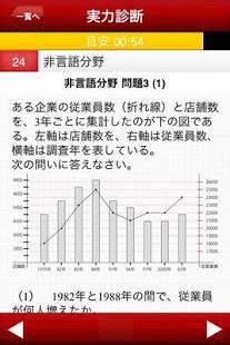 Androidアプリ「1日30分30日SPI」のスクリーンショット 4枚目