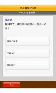 Androidアプリ「学ぶ静岡100」のスクリーンショット 3枚目