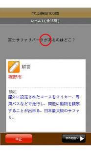 Androidアプリ「学ぶ静岡100」のスクリーンショット 4枚目
