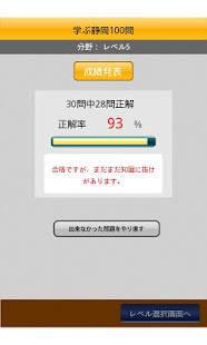 Androidアプリ「学ぶ静岡100」のスクリーンショット 5枚目