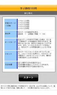 Androidアプリ「学ぶ静岡100」のスクリーンショット 1枚目