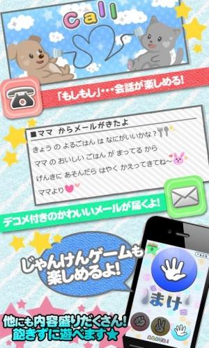 Androidアプリ「といふぉん+」のスクリーンショット 4枚目