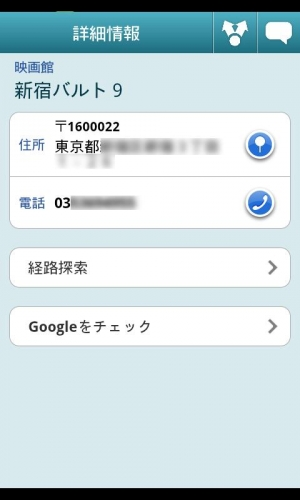 Androidアプリ「レジャーチェッカー」のスクリーンショット 3枚目