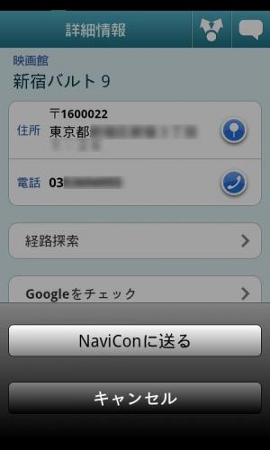 Androidアプリ「レジャーチェッカー」のスクリーンショット 4枚目