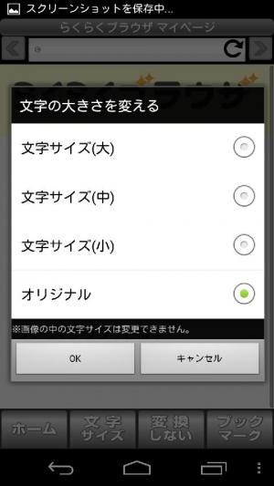 Androidアプリ「らくらくブラウザ」のスクリーンショット 4枚目