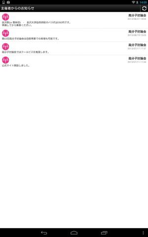 Androidアプリ「第62回高分子討論会」のスクリーンショット 2枚目
