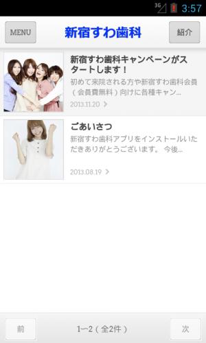 Androidアプリ「新宿すわ歯科」のスクリーンショット 2枚目
