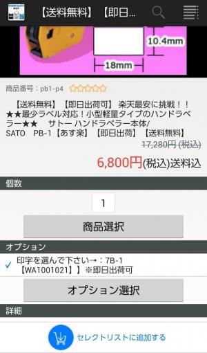 Androidアプリ「SATO楽天」のスクリーンショット 3枚目