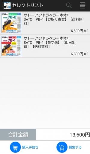 Androidアプリ「SATO楽天」のスクリーンショット 4枚目