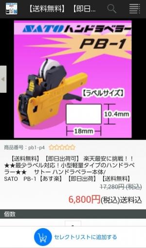 Androidアプリ「SATO楽天」のスクリーンショット 2枚目