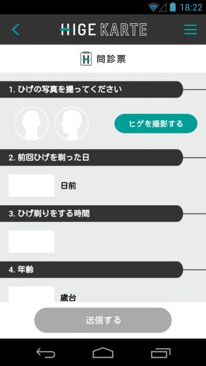 Androidアプリ「HIGE LIFE -ヒゲ情報専門アプリ-」のスクリーンショット 4枚目