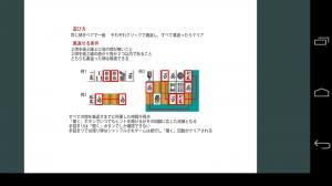 Androidアプリ「角弐」のスクリーンショット 3枚目