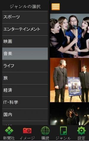 Androidアプリ「日本のニュース まとめ」のスクリーンショット 4枚目