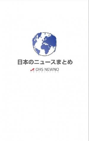 Androidアプリ「日本のニュース まとめ」のスクリーンショット 1枚目