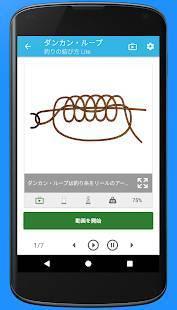 Androidアプリ「釣りの結び方 Pro」のスクリーンショット 4枚目