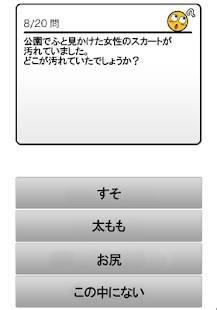Androidアプリ「変態診断」のスクリーンショット 2枚目