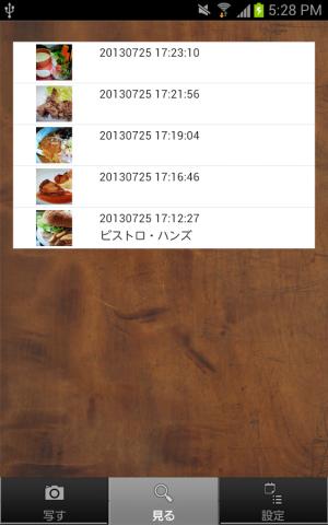 Androidアプリ「フードログ(e-shopsローカル)」のスクリーンショット 3枚目