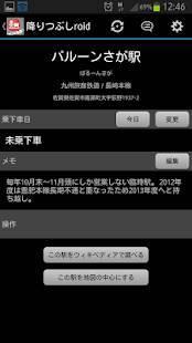 Androidアプリ「降りつぶしroid」のスクリーンショット 2枚目