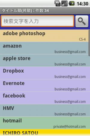 Androidアプリ「備忘録(パスワード管理)」のスクリーンショット 2枚目