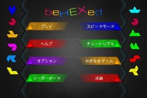 Androidアプリ「beHEXed」のスクリーンショット 1枚目