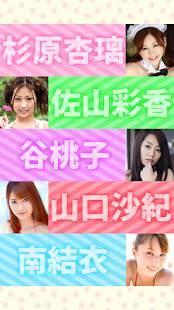 Androidアプリ「ラブ★パズル」のスクリーンショット 2枚目