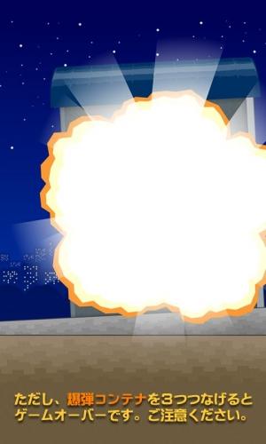 Androidアプリ「爆裂右肩上がり倉庫」のスクリーンショット 4枚目