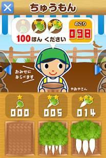 Androidアプリ「やさいをつくろう  帝塚山学院幼稚園×ワオっち!」のスクリーンショット 5枚目
