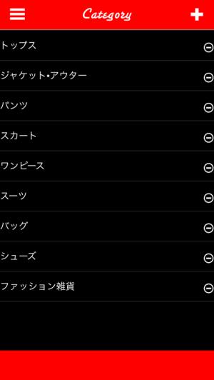 Androidアプリ「myクローゼット/着回し・コーディネートのファッション管理」のスクリーンショット 5枚目
