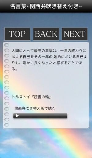 Androidアプリ「名言集~関西弁吹き替え付き~」のスクリーンショット 3枚目