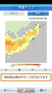 Androidアプリ「PM2.5・黄砂アラート - お天気ナビゲータ」のスクリーンショット 4枚目
