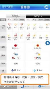Androidアプリ「PM2.5・黄砂アラート - お天気ナビゲータ」のスクリーンショット 2枚目