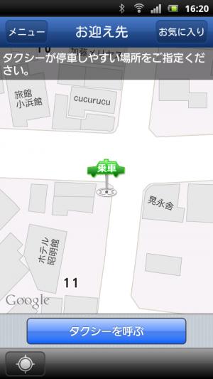 Androidアプリ「平和タクシー スマホ呼び出しシステム」のスクリーンショット 2枚目