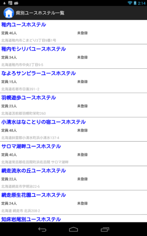 Androidアプリ「日本のユースホステル情報」のスクリーンショット 2枚目