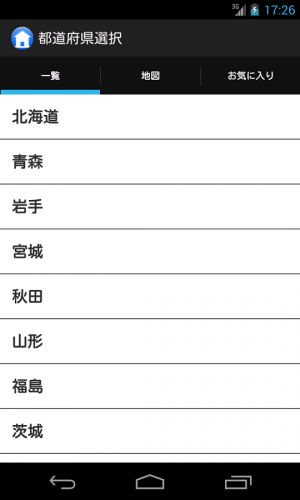 Androidアプリ「日本のユースホステル情報」のスクリーンショット 5枚目