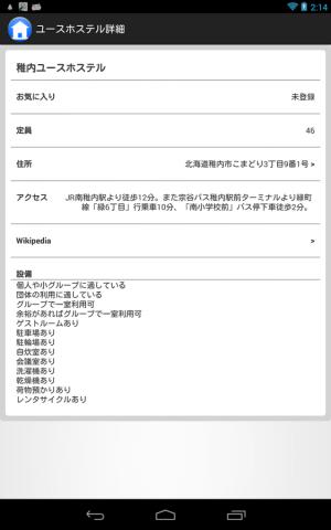 Androidアプリ「日本のユースホステル情報」のスクリーンショット 3枚目