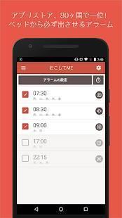 Androidアプリ「おこしてME ( アラーム )-PRO」のスクリーンショット 1枚目