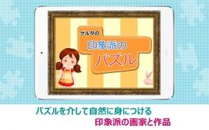 Androidアプリ「ゲルダの 印象派の パズル」のスクリーンショット 5枚目