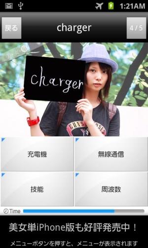 Androidアプリ「美女単」のスクリーンショット 3枚目