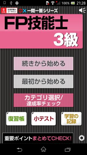 Androidアプリ「○×一問一答シリーズ『FP技能士3級』」のスクリーンショット 1枚目